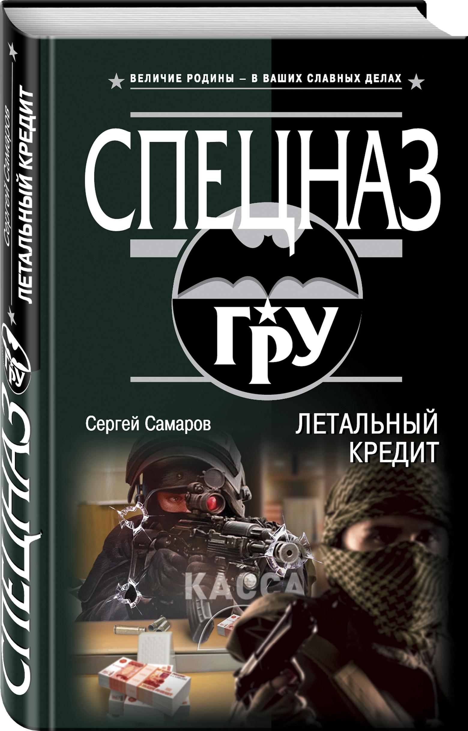 Сергей Самаров Летальный кредит