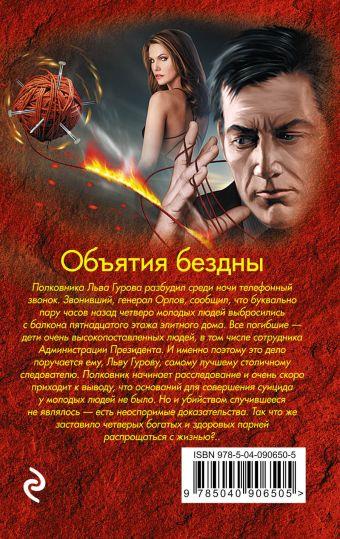 Объятия бездны Леонов Н.И., Макеев А.В.