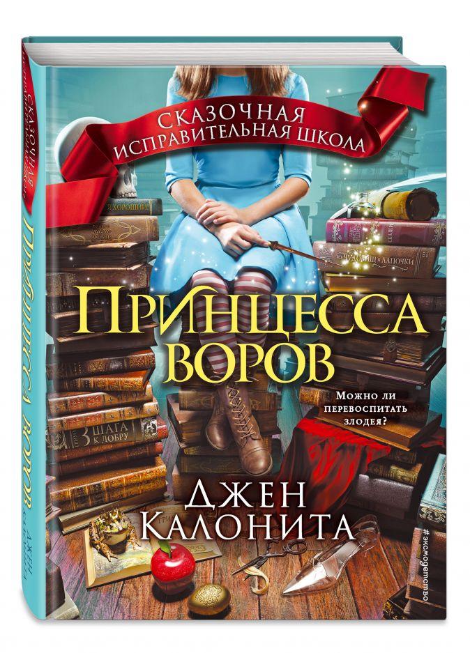 Джен Калонита - Принцесса воров обложка книги