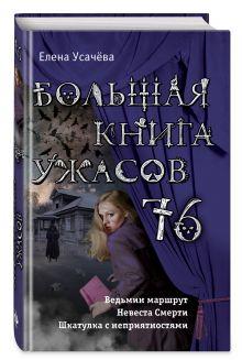 Детск. Большая книга ужасов