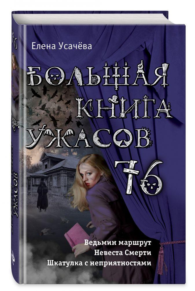Елена Усачева - Большая книга ужасов 76 обложка книги