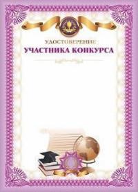 КЖ-1410 Удостоверение участника конкурса (А4), (Учитель,ИПГринин)