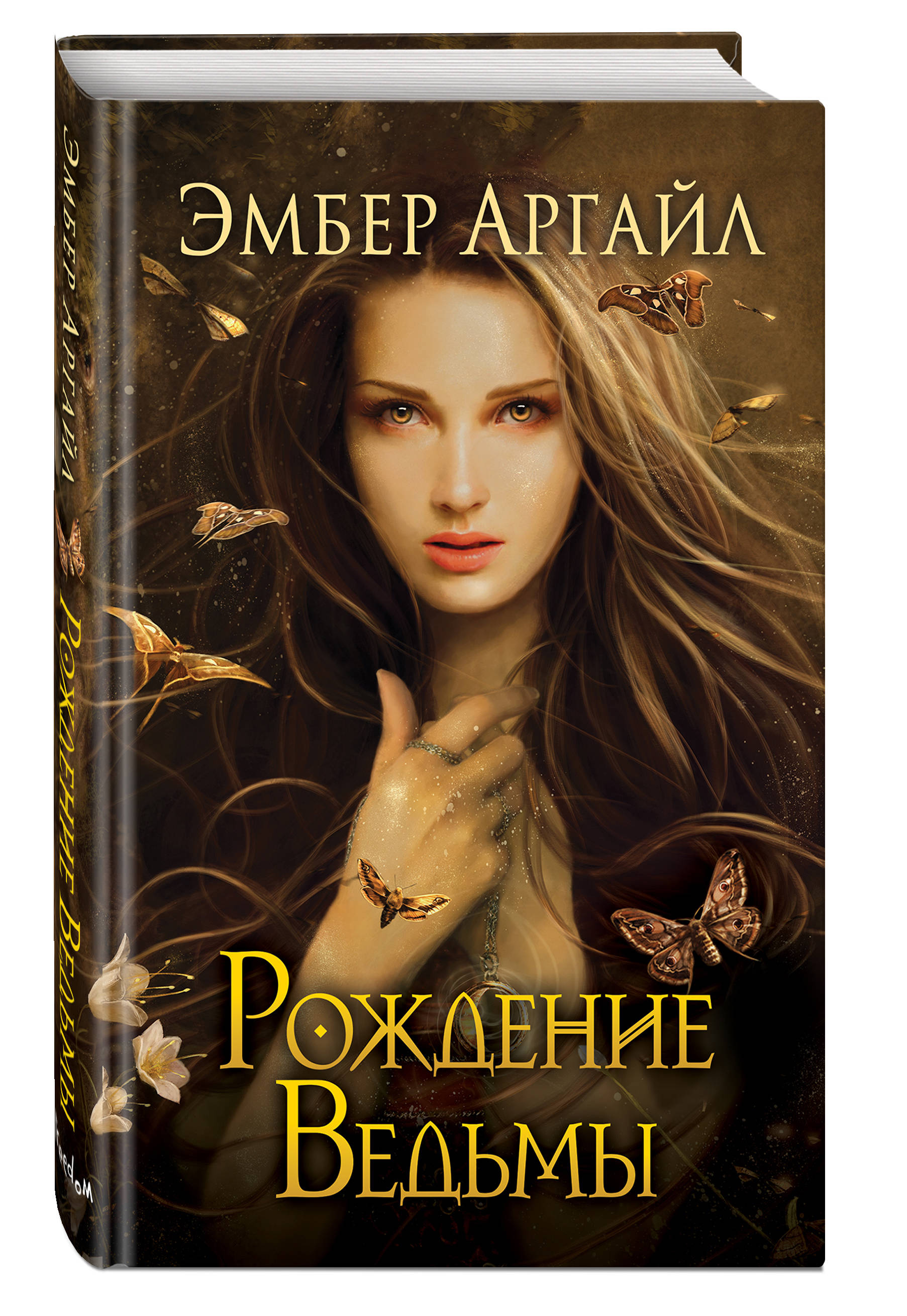Эмбер Аргайл Рождение Ведьмы (#2) цена и фото