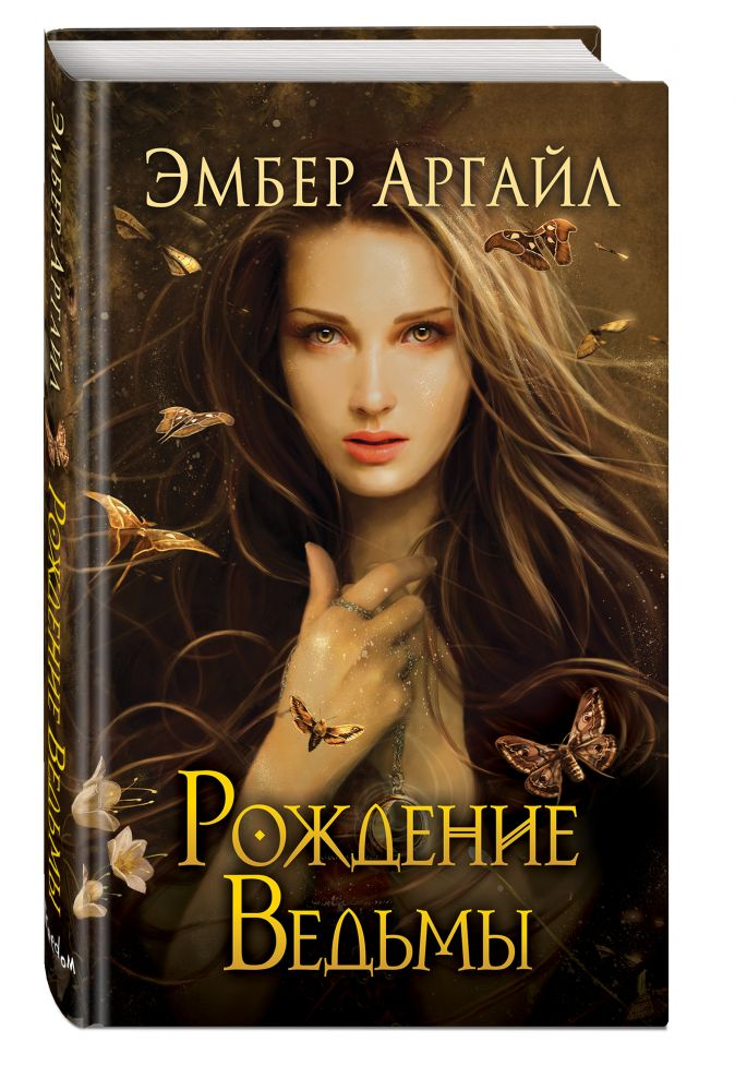 Эмбер Аргайл - Рождение Ведьмы (#2) обложка книги
