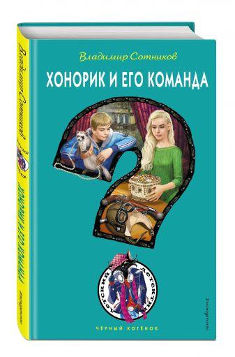 Владимир Сотников - Хонорик и его команда обложка книги