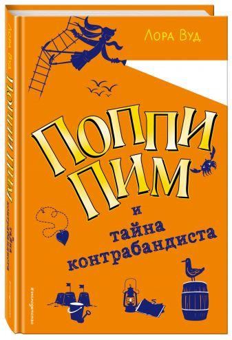 Лора Вуд - Поппи Пим и тайна контрабандиста обложка книги