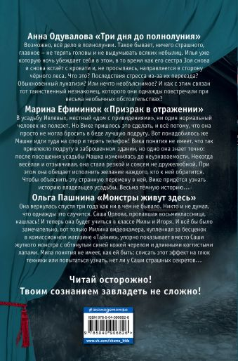 Большая книга ужасов 77 Анна Одувалова, Марина Ефиминюк, Ольга Пашнина