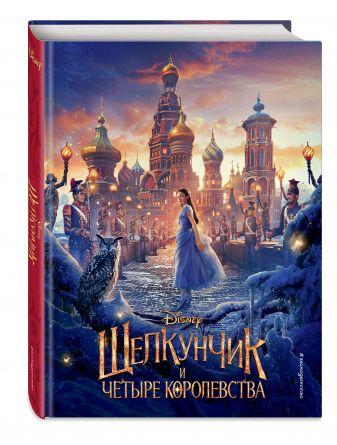 Лихачева С.Б. - Щелкунчик и четыре королевства обложка книги