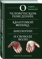 Андрей Жуковский - О человеческом поведении, квантовой физике, биологии и свободе воли. Книга не для всех' обложка книги