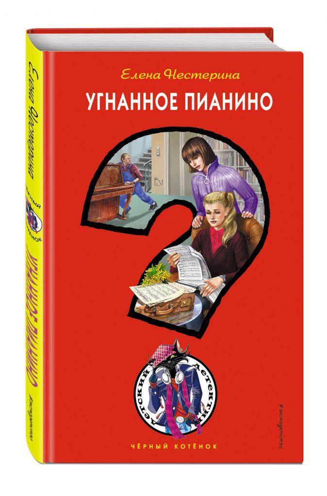 Елена Нестерина - Угнанное пианино обложка книги