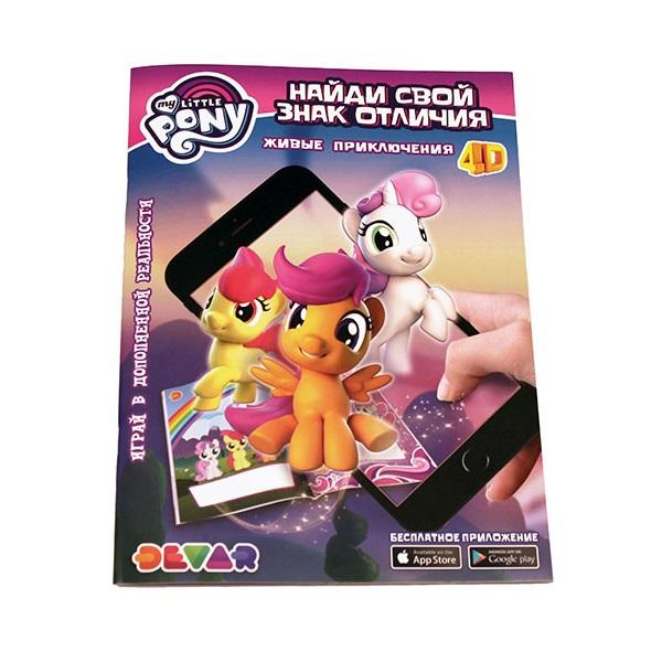 Живые приключения Мой Маленький Пони: Найди свой Знак отличия азбука в дополненной реальности мой маленький пони учи английский с пони
