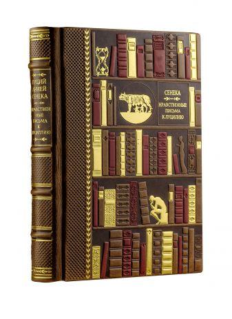 Луций Анней Сенека - Нравственные письма к Луцилию [цифра] обложка книги
