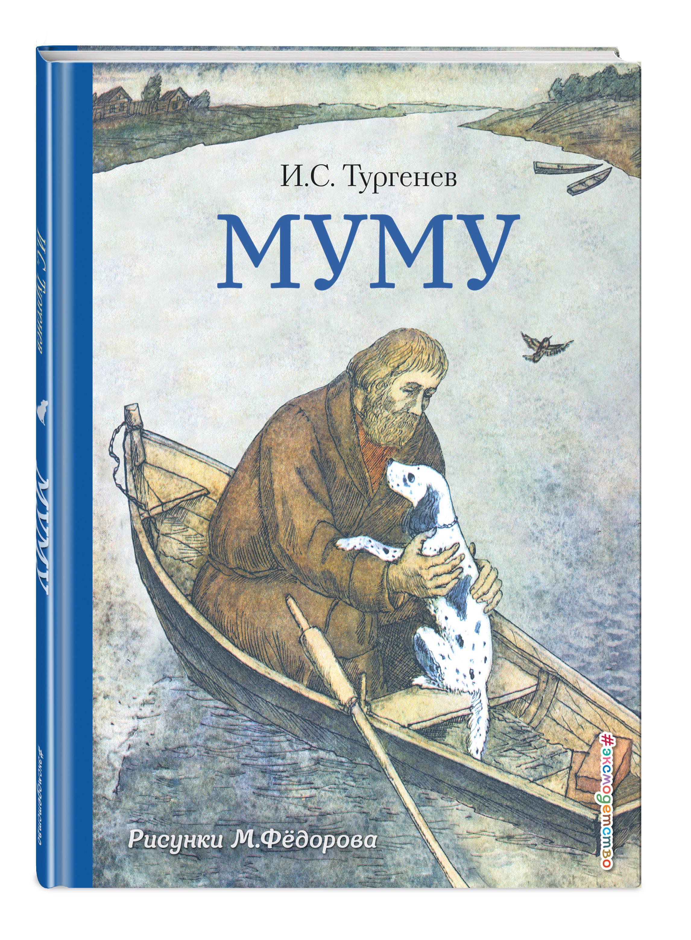 цены на И. С. Тургенев Муму  в интернет-магазинах