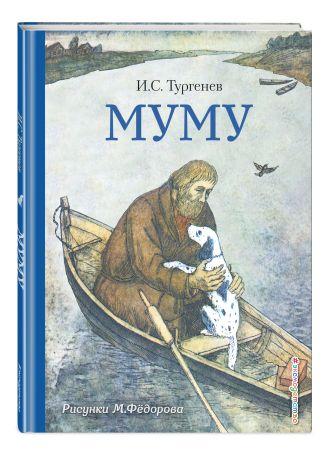 И. С. Тургенев - Муму обложка книги