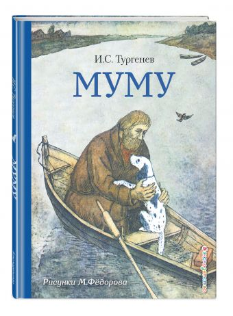 Муму И. С. Тургенев