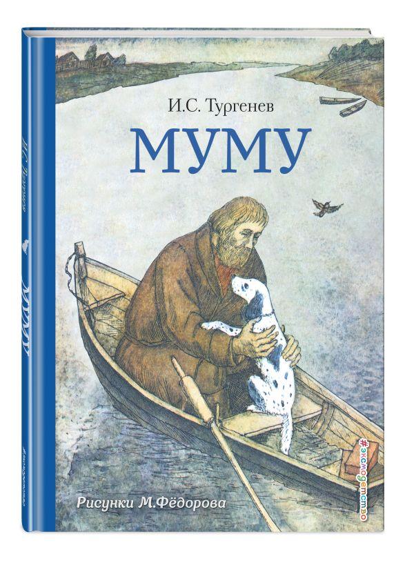 И. С. Тургенев Муму
