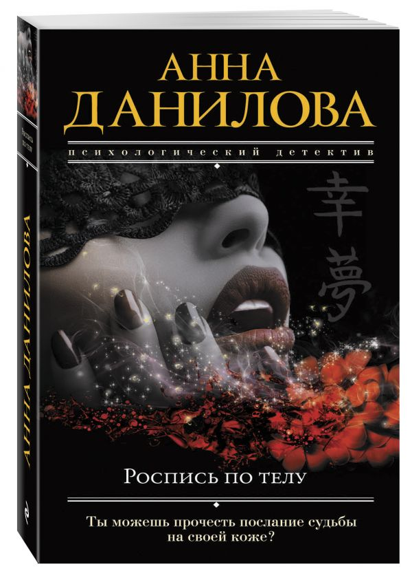 Роспись по телу Данилова А.В.