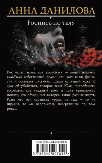 Роспись по телу Анна Данилова