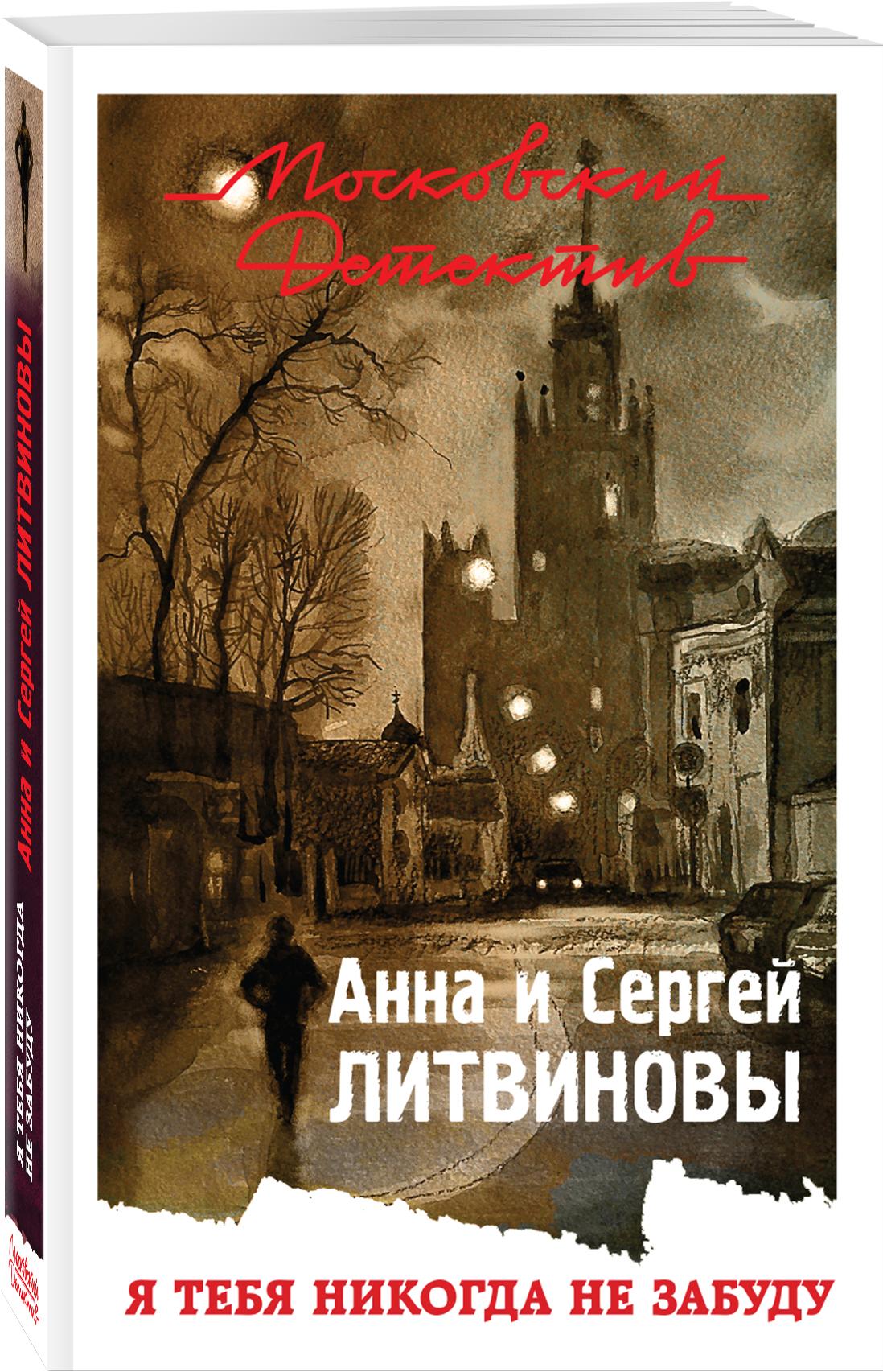 Анна и Сергей Литвиновы Я тебя никогда не забуду