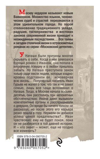 Я тебя никогда не забуду Анна и Сергей Литвиновы