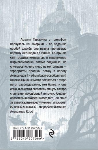 Ледяной сфинкс Валерия Вербинина