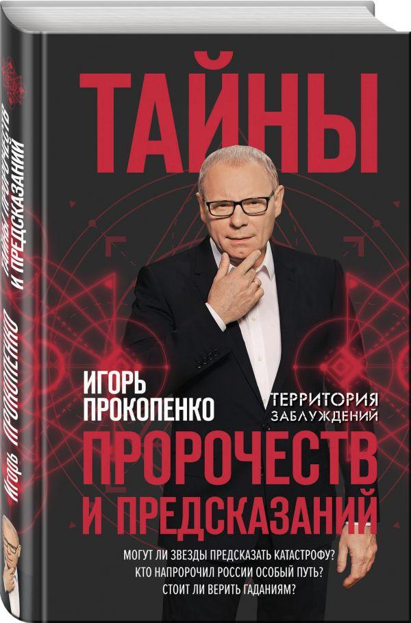 Тайны пророчеств и предсказаний Прокопенко Игорь Станиславович