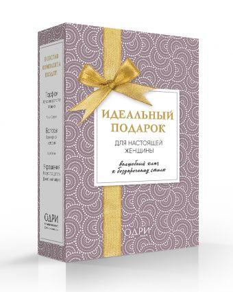 Идеальный подарок для настоящей женщины. Книги для безупречного вкуса