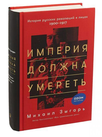 Империя должна умереть: История русских революций в лицах. 1900-1917 - фото 1