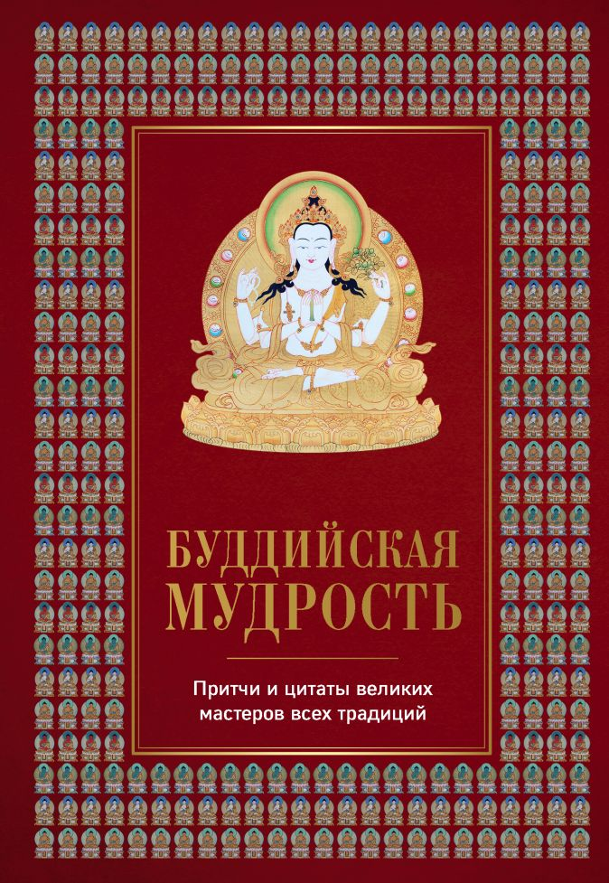 Елена Леонтьева - Буддийская мудрость. Притчи и цитаты великих мастеров всех традиций обложка книги