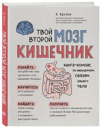 Б. Кропка - Твой второй мозг - кишечник. Книга-компас по невидимым связям нашего тела обложка книги