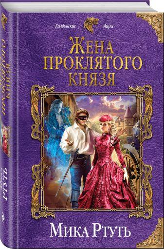 Мика Ртуть - Жена проклятого князя обложка книги