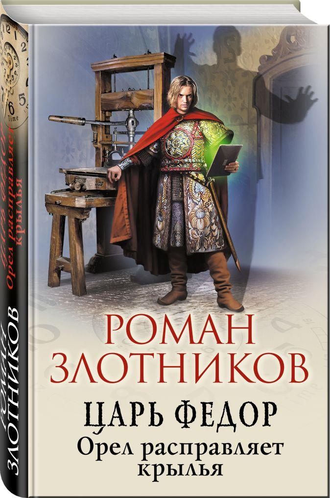 Роман Злотников - Царь Федор. Орел расправляет крылья обложка книги