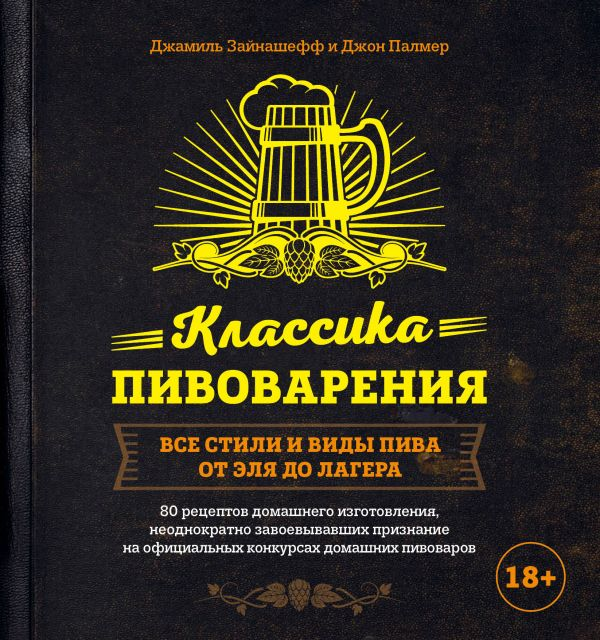 Палмер Джон, Зайнашефф Джамиль Классика пивоварения. Все стили и виды пива от эля до лагера