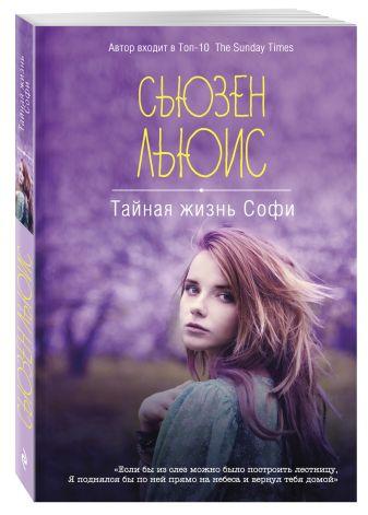 Сьюзен Льюис - Тайная жизнь Софи обложка книги