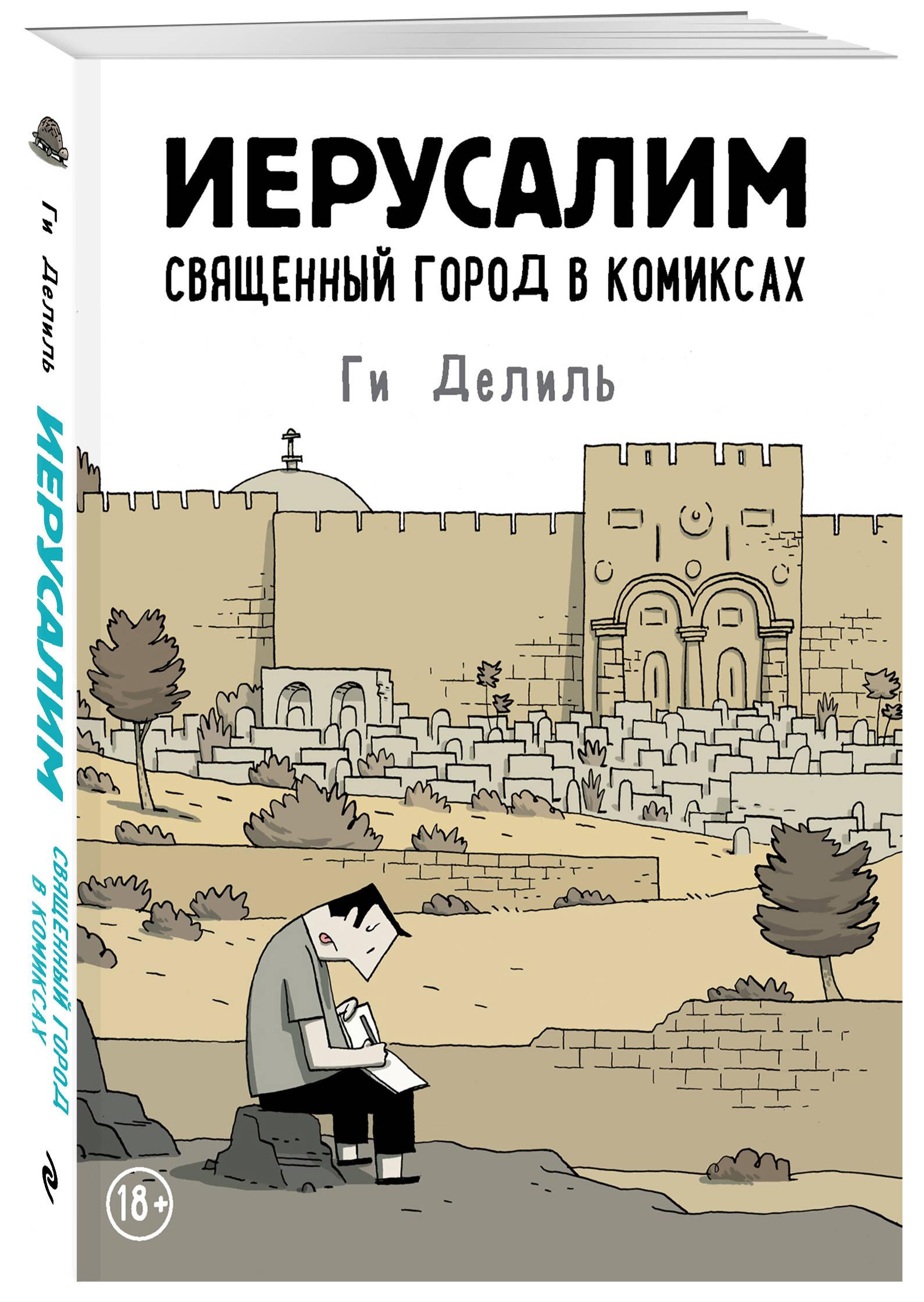 купить Ги Делиль Иерусалим. Священный город в комиксах онлайн