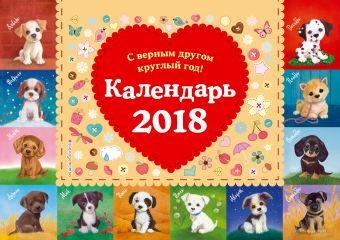 Календарь настольный 2018 г. С верным другом круглый год!