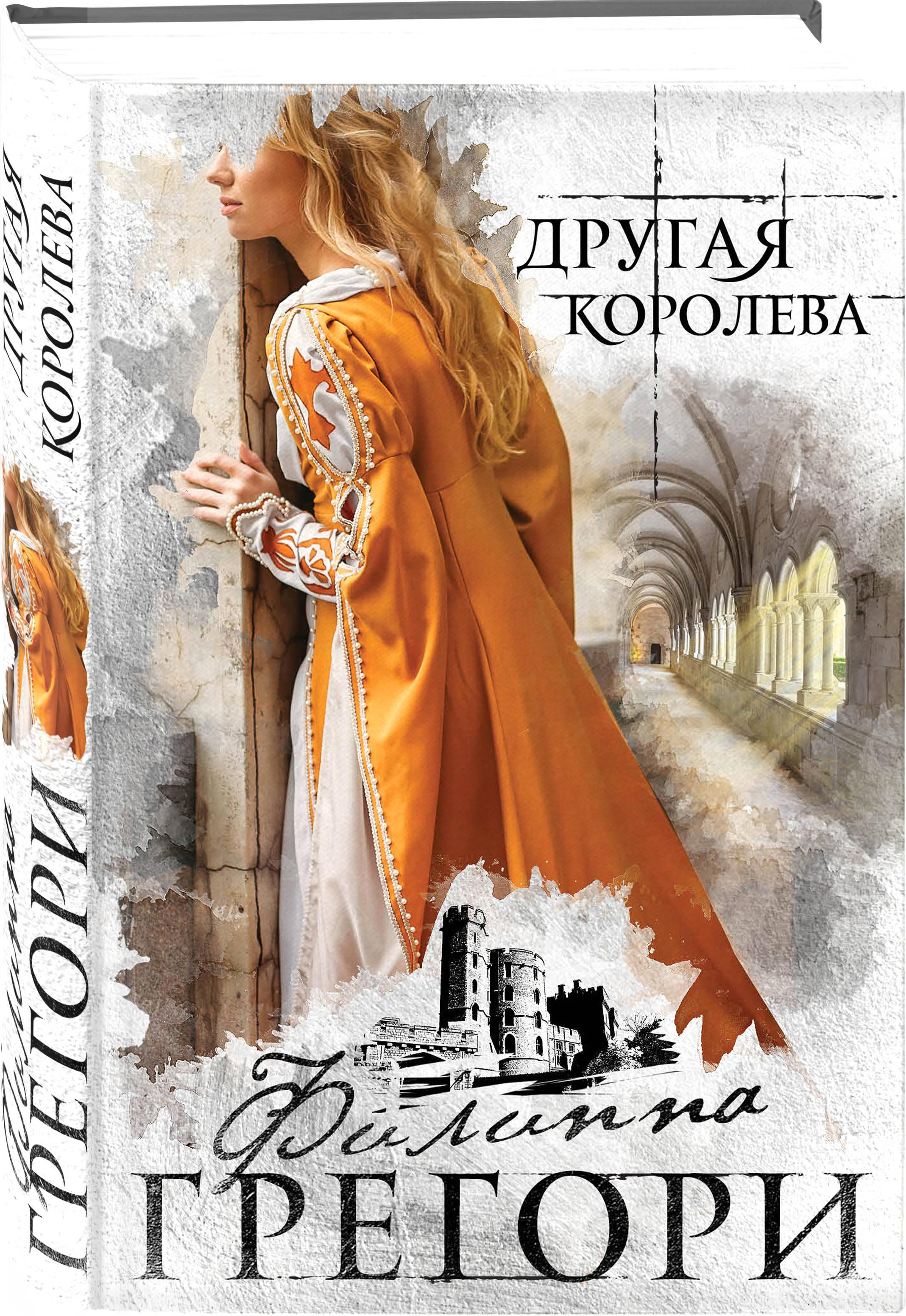Филиппа Грегори Другая королева елизавета i