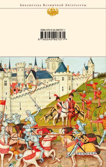 Когда король губит Францию Морис Дрюон