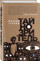 Максим Гуреев - Тайнозритель' обложка книги