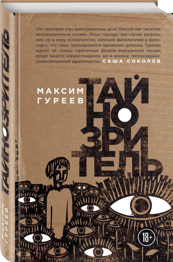 Гуреев Максим Александрович Тайнозритель