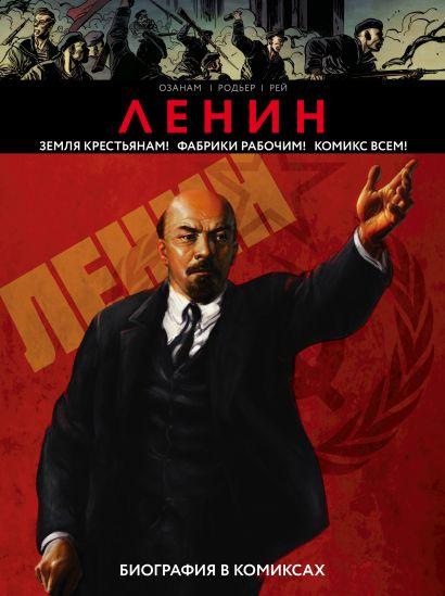 Ленин. Биография в комиксах - фото 1