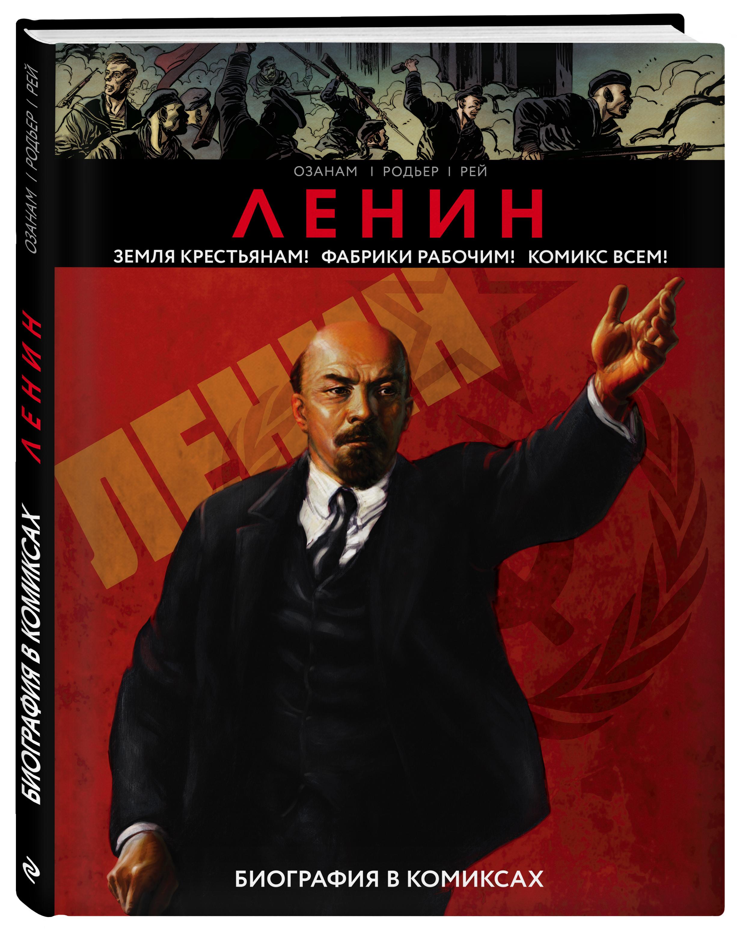 Петров М.А. Ленин. Биография в комиксах юнг в комиксах биография идеи труды
