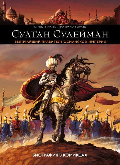 Султан Сулейман. Биография в комиксах - фото 1