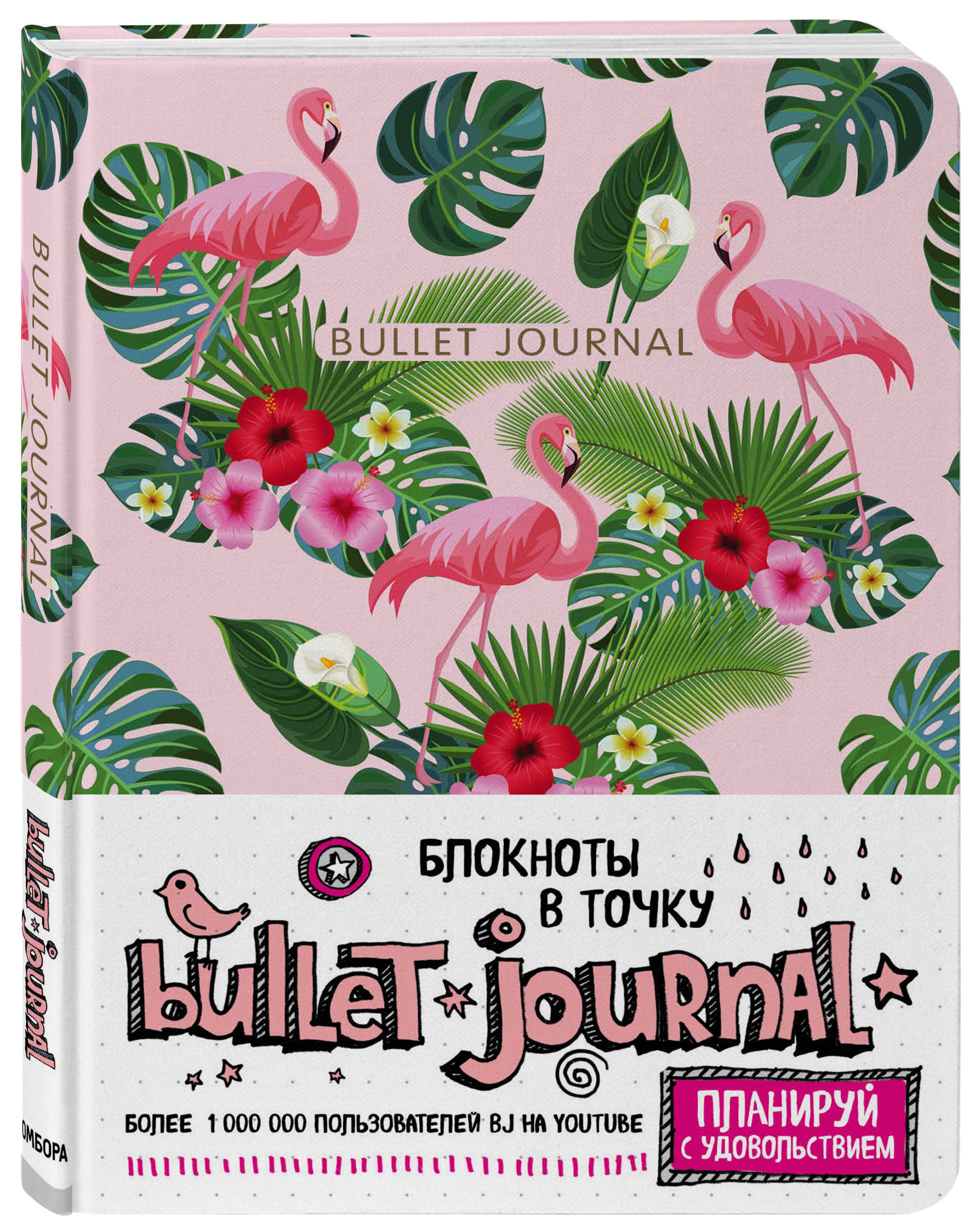 Блокнот в точку: Bullet Journal (фламинго) 2017 new a5 business notebook line meeting diary journal gift buckle journal notepad diary planner office