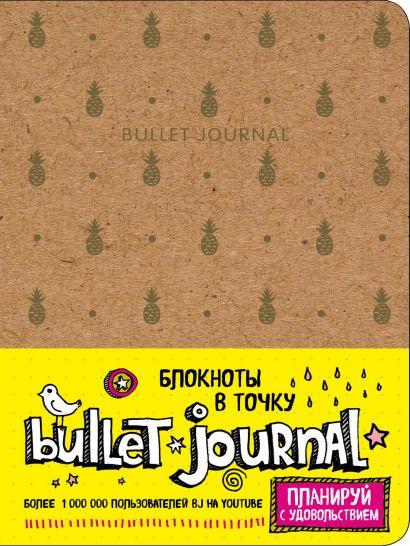 Блокнот в точку: Bullet Journal, 80 листов, ананасы - фото 1