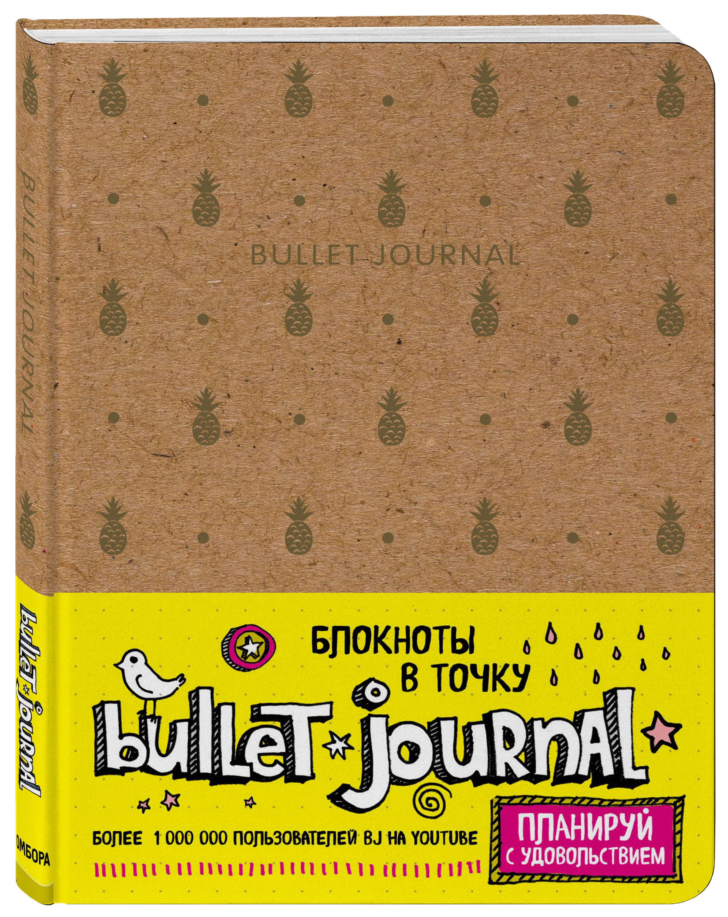 Блокнот в точку: Bullet Journal (ананасы) victoria s journals bullet journal tex chic hard cover notebook dotted bujo