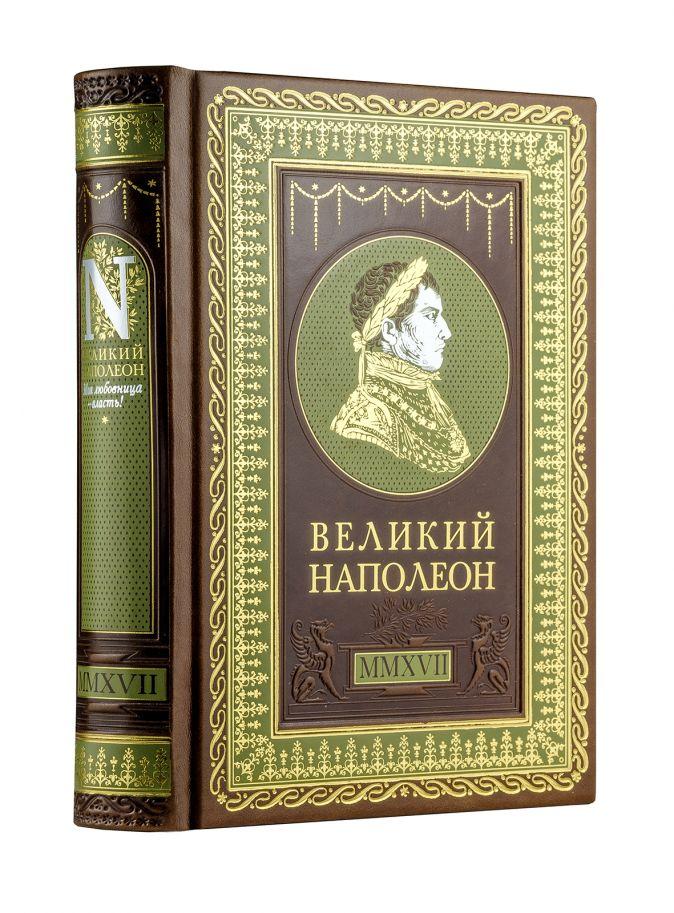 Тененбаум Б. - Великий Наполеон. Моя любовница - власть! Коллекционное издание отпечатано лимитированным тиражом на бумаге премиум-класса и переплетено вручную по старинной технологии. В футляре. обложка книги