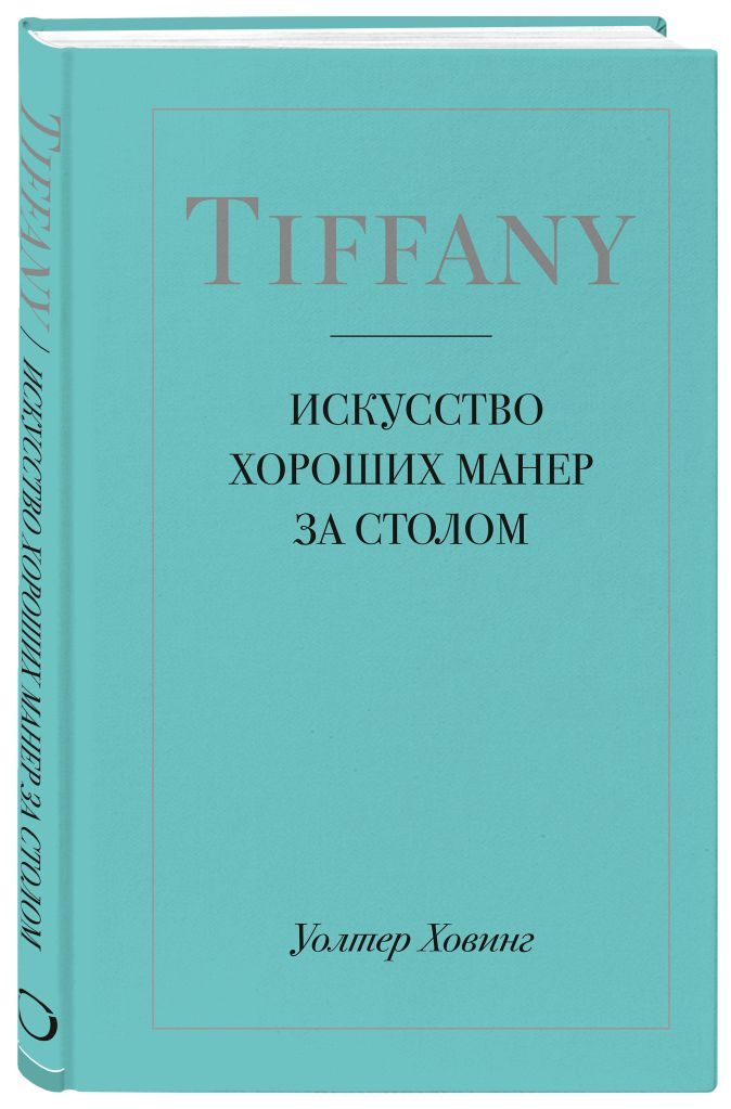 Уолтер Ховинг - Tiffany. Искусство хороших манер за столом обложка книги