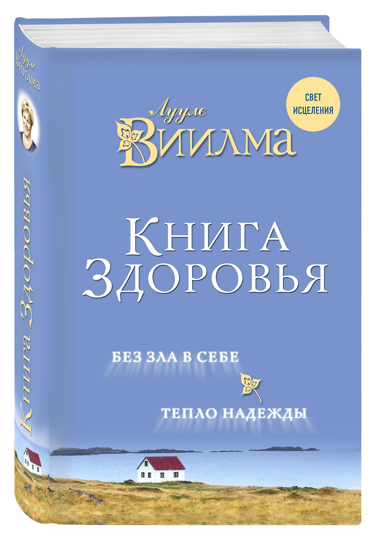 Лууле Виилма Книга здоровья. Без зла в себе. Тепло надежды. лууле виилма книга духовного роста или высвобождение души