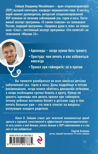 Детский ЛОР. Как защитить здоровье ушек, носика и горлышка Владимир Зайцев